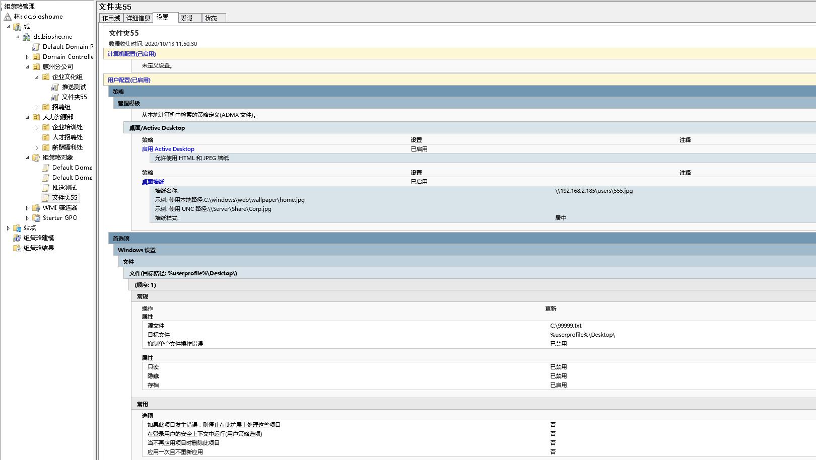 《windows server2012推送壁纸及创建文件夹、文件至域用户客户端》